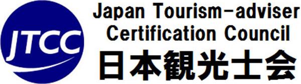日本観光士会ロゴ