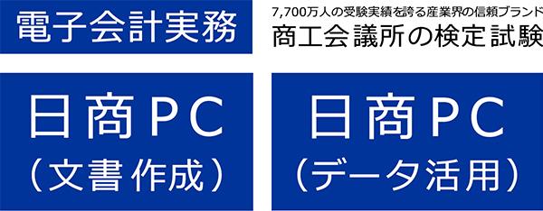 日商pcロゴ