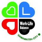 浜松市ワークライフバランス等推進事業所認証